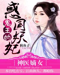 《神医嫡女:鬼王的惑国妖妃》主角苏白小白完本小说