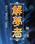石王 小说