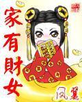 《家有财女》主角梅氏梅书华全文阅读最新章节