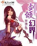 《剑倾幻界》主角梦月云兰花精彩试读小说完本