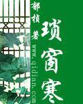 《琐窗寒》主角吴夫人程氏小说完结版无弹窗