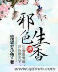 《邪色生香》(主角小宝羡)精彩章节全文阅读