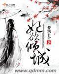 《妃欲倾城》主角曼雨王氏章节列表精彩阅读