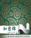 《如意锦》主角云娘迎儿精彩试读小说精彩阅读