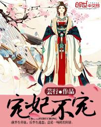 《宠妃不宠》主角侍卫李章节列表免费试读