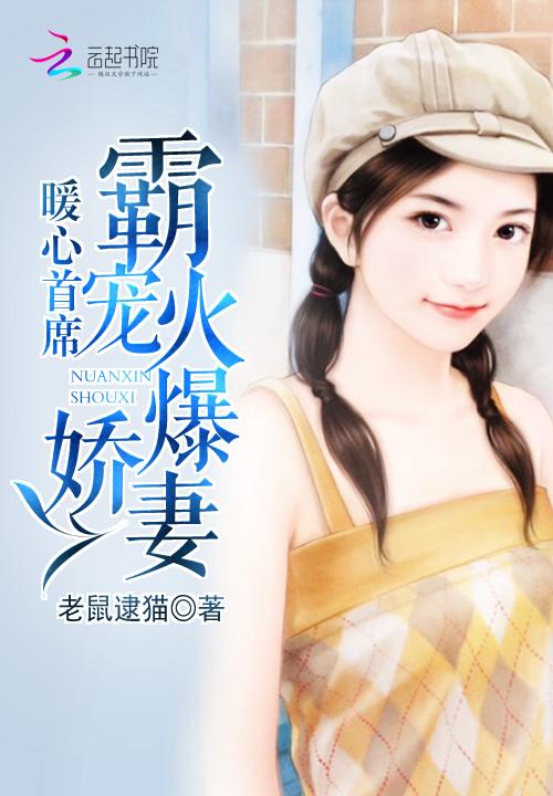 《暖心首席:霸宠火爆娇妻》主角孙千柔萧鸿熙无弹窗在线阅读精彩阅读