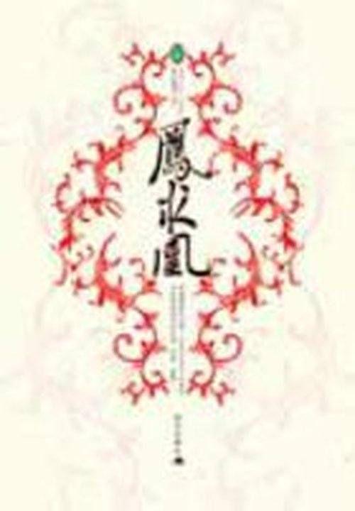 凤求凰全文免费阅读