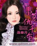 【重生复仇千金免费试读全文阅读】主角安然苏欣