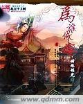 峰峥的小说