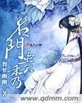 《名门贵秀》(主角刘进小姐)最新章节精彩阅读