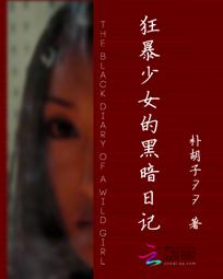 狂暴少女的黑暗日记