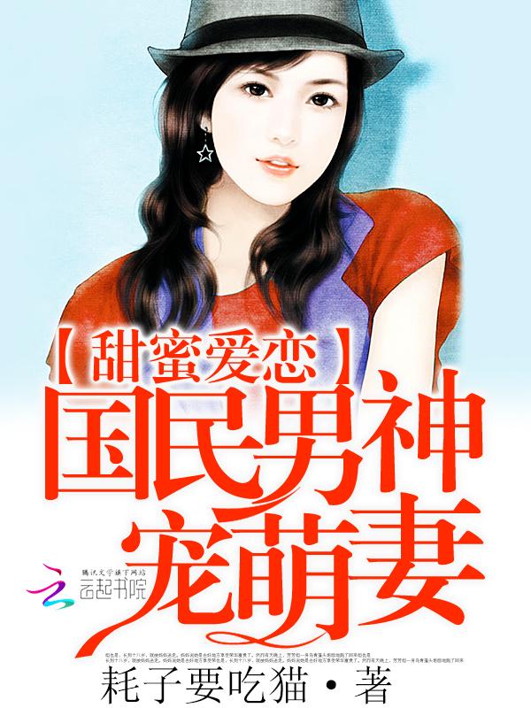 甜蜜爱恋:国民男神宠萌妻