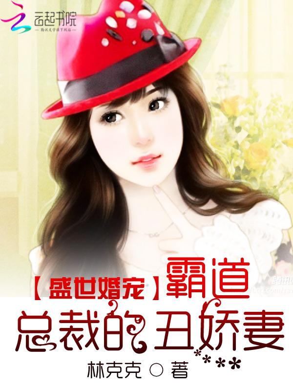 盛世婚宠:霸道总裁的丑娇妻