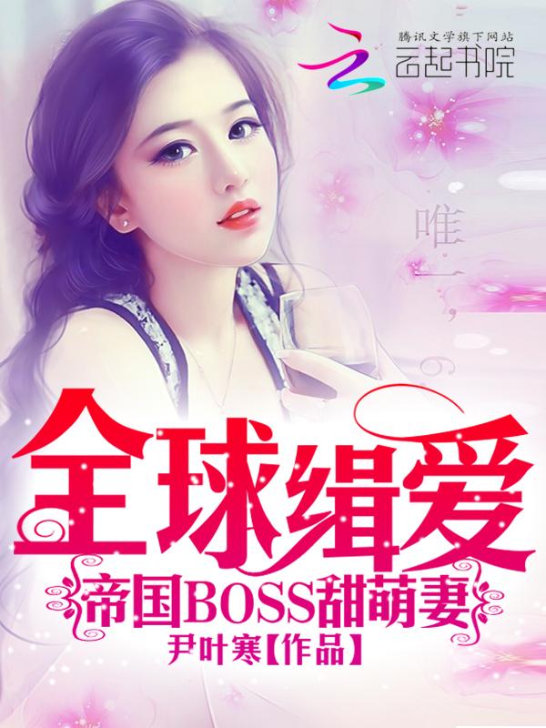 全球緝愛:帝國BOSS甜萌妻