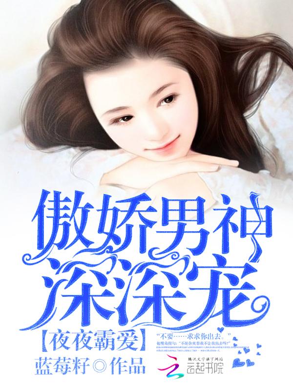 蜜婚霸爱:傲娇男神深深宠(主角慕谨谨阳光)免费阅读小说全文试读