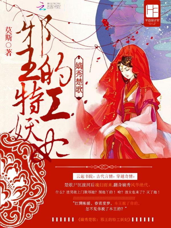 嫡秀楚歌:邪王的特工妖妃