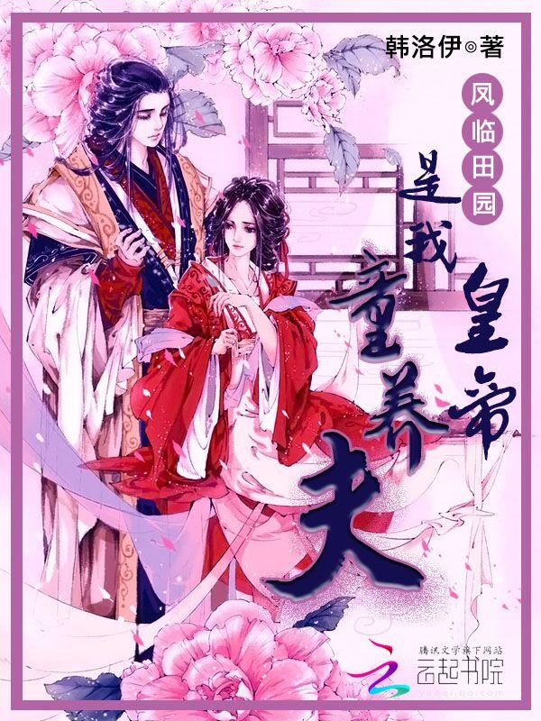 凤临田园:皇帝是我童养夫
