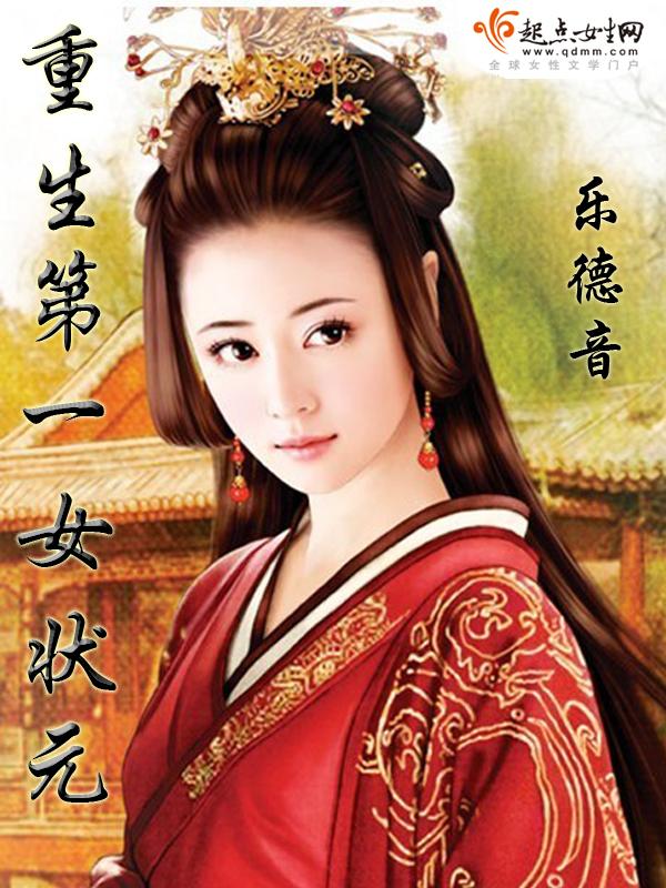 【重生第一女状元免费阅读全文阅读完结版】主角川军老太太