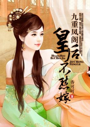 九重凤阁:皇后不愁嫁