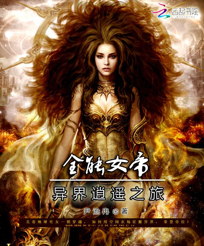 全能女帝:异界的逍遥之旅