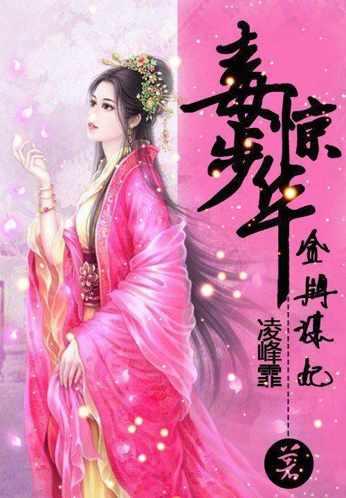 毒步惊华:金牌谋妃