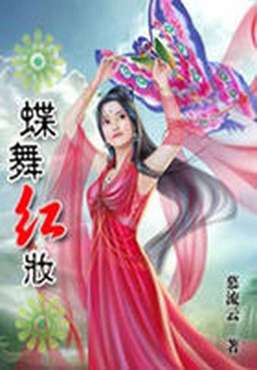蝶舞江湖帝王宠:蝶舞红妆