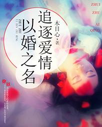 《以婚之名:追逐爱情》主角楚添伊陆遥免费试读全文试读完结版