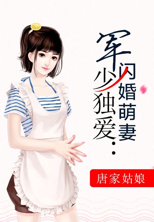 军少独爱:闪婚萌妻