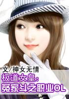 极道女皇:冤家斗之职业OL