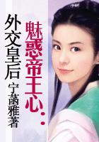魅惑帝王心:外交皇后