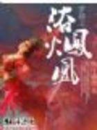 穿越之浴火凤凰