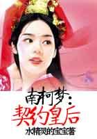 南柯梦:契约皇后