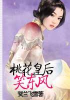 桃花皇后笑东风