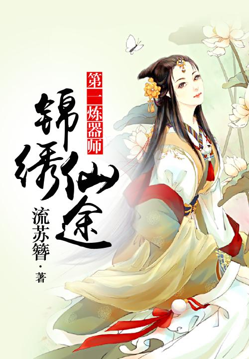 锦绣仙途,第一炼器师
