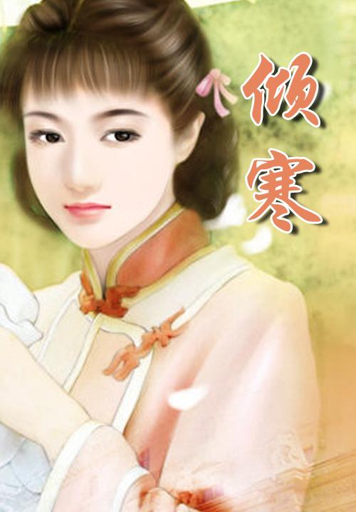 《倾寒》主角青梅小姐小说章节目录大结局