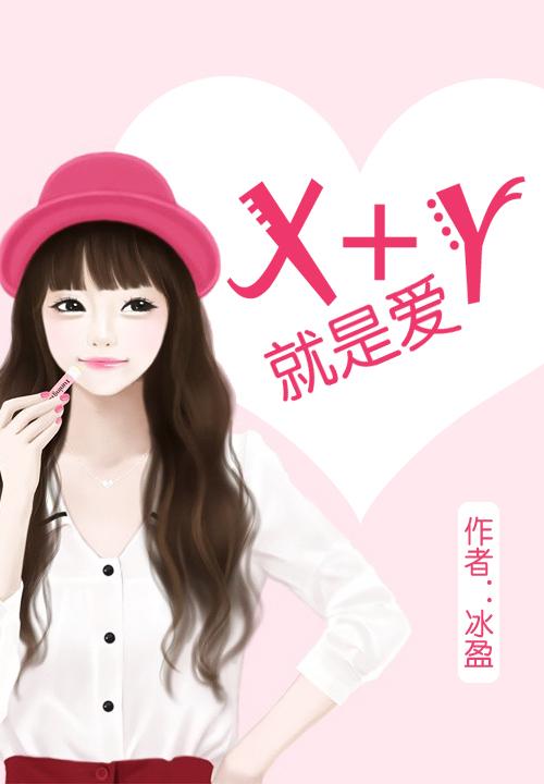 X+Y就是爱