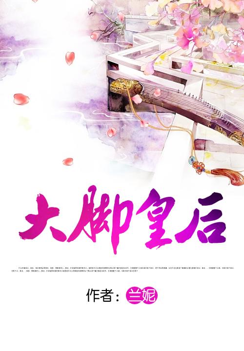 《大脚皇后》(主角蓝欣琳倪微)无弹窗大结局