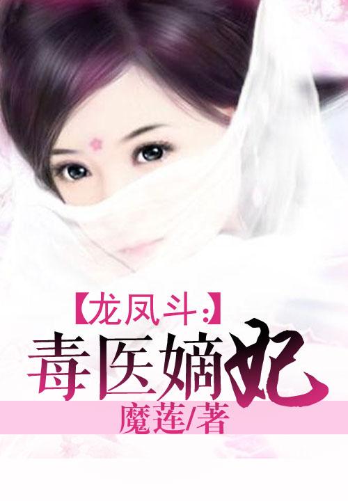 龙凤斗:毒医嫡妃