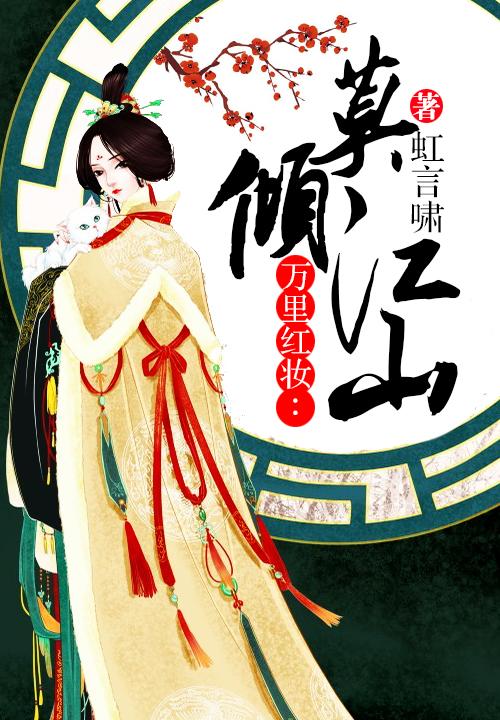 万里红妆:莫倾江山