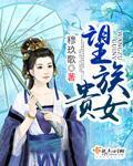 《望族贵女》主角穆芷墨柳芸完结版无弹窗最新章节