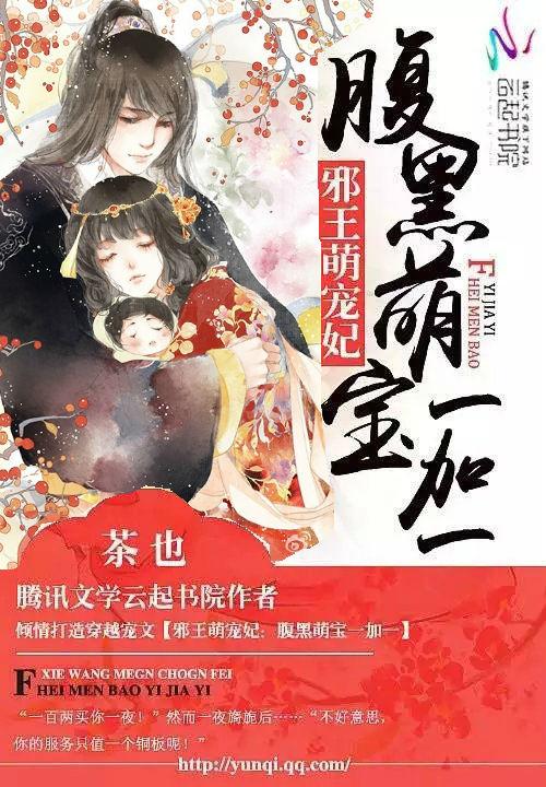 邪王萌宠妃:腹黑萌宝一加一主角小姐凤筠小说免费阅读
