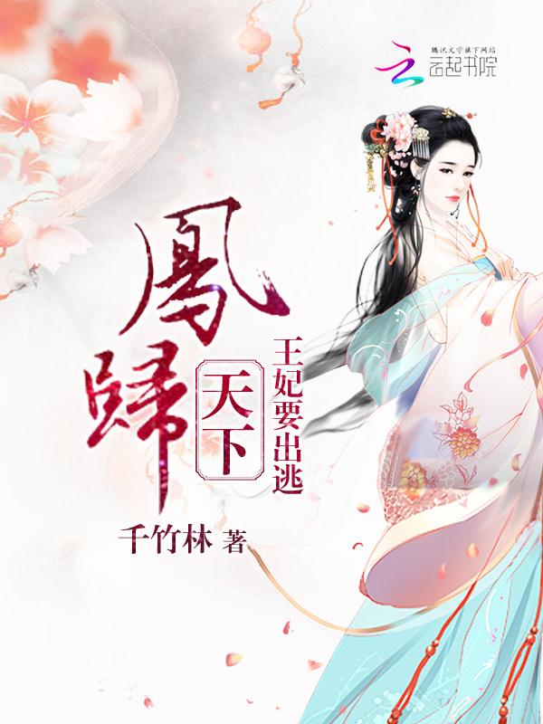 《凤归天下:王妃要出逃》主角尹宸天辛精彩阅读免费试读