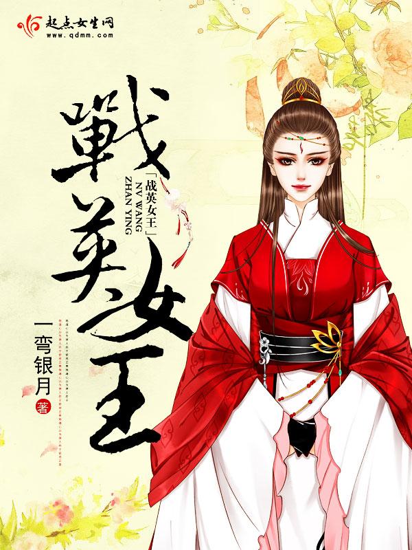 战英女王(主角战耀庭魏延)章节目录免费阅读