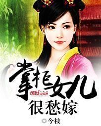 《掌柜女儿很愁嫁》主角曹妃曹氏章节目录免费阅读精彩章节