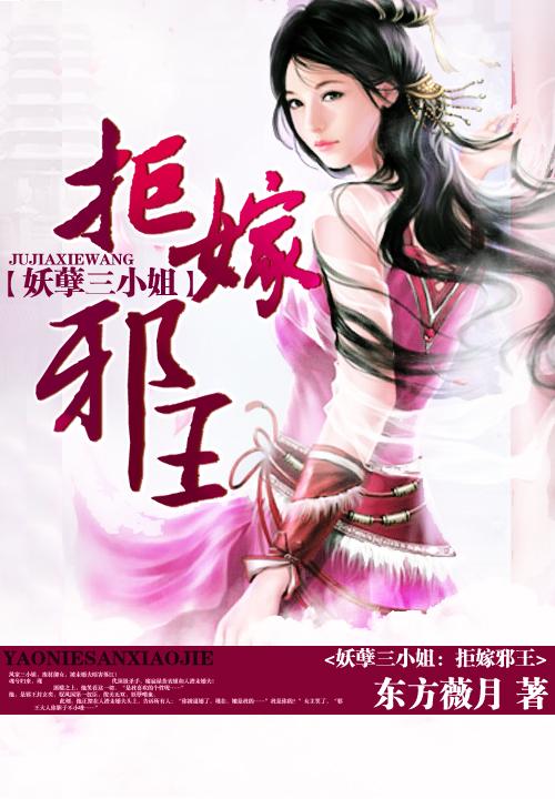 妖孽三小姐:拒嫁邪王