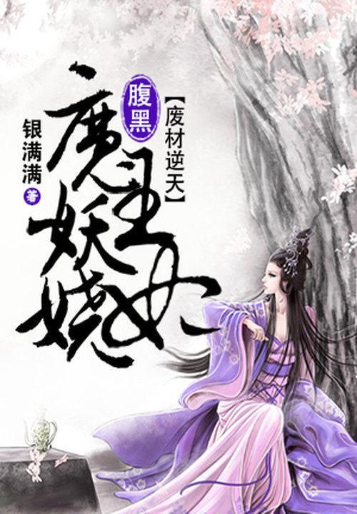 废材逆天:腹黑魔王妖娆妃