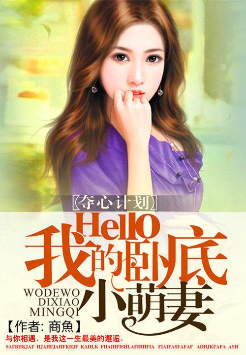 奪心計劃:Hello我的臥底小萌妻