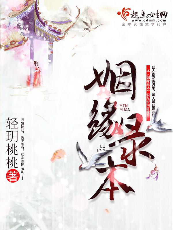 三月果 小说