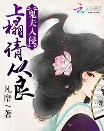 张千帆小说