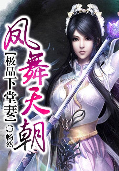 凤舞天朝:极品下堂妻
